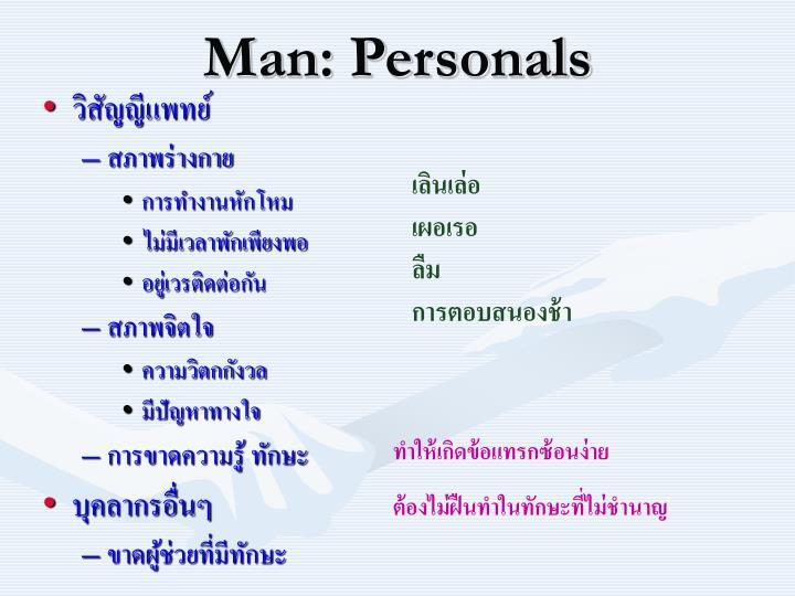 Man: Personals