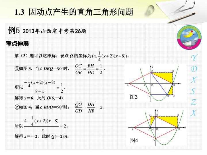1.3  因动点产生的直角三角形问题