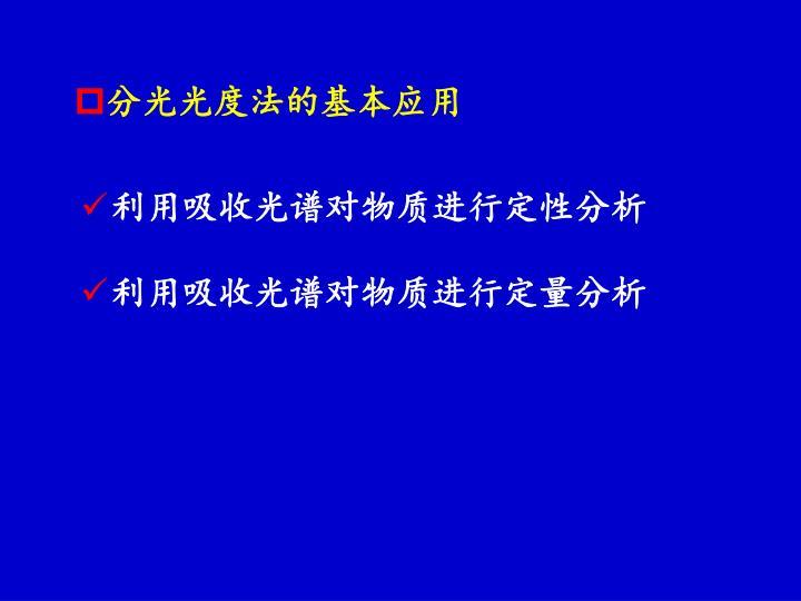 分光光度法的基本应用