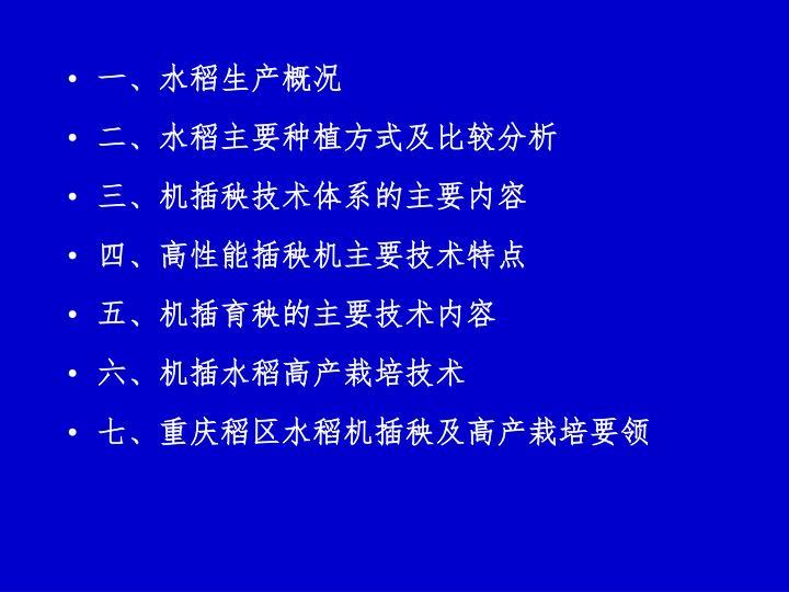 一、水稻生产概况
