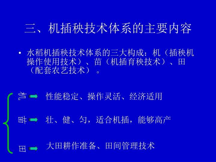 三、机插秧技术体系的主要内容