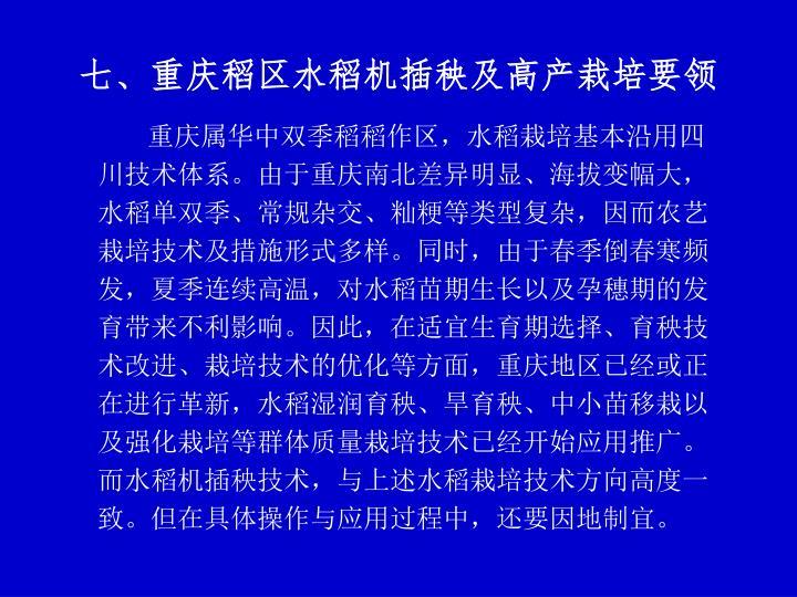 七、重庆稻区水稻机插秧及高产栽培要领