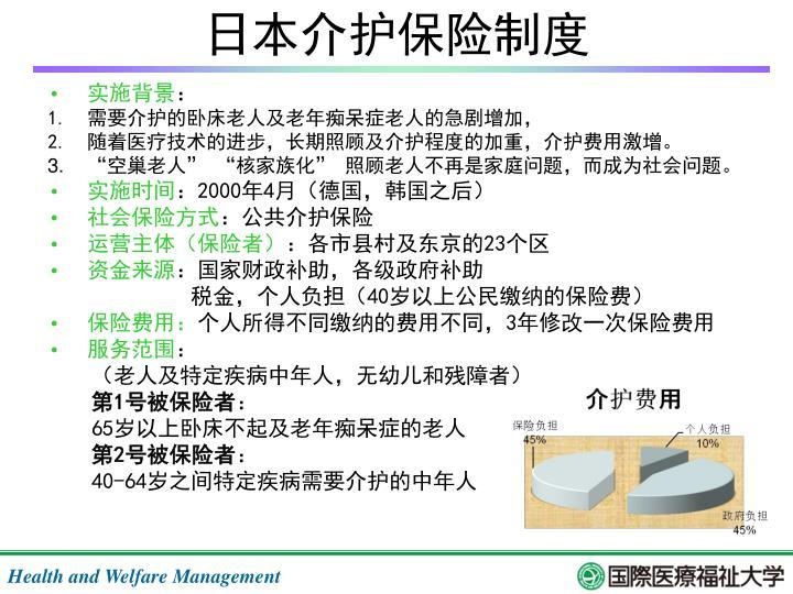日本介护保险制度