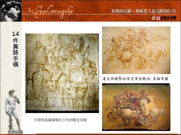 達文西繪製的安吉里亞戰役 素描草圖