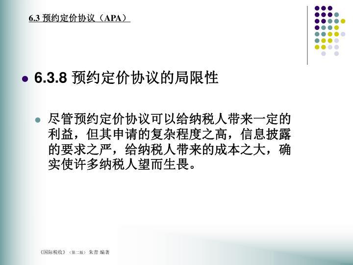 6.3 预约定价协议(APA)