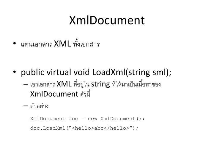 XmlDocument