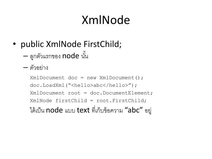 XmlNode
