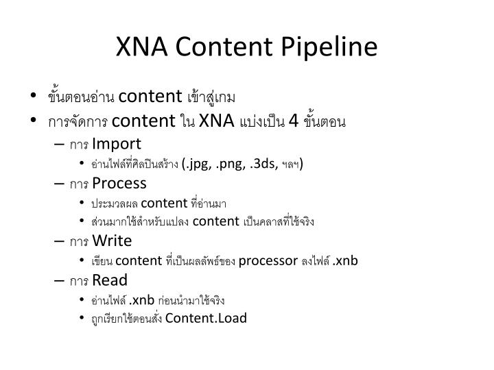 XNA Content Pipeline