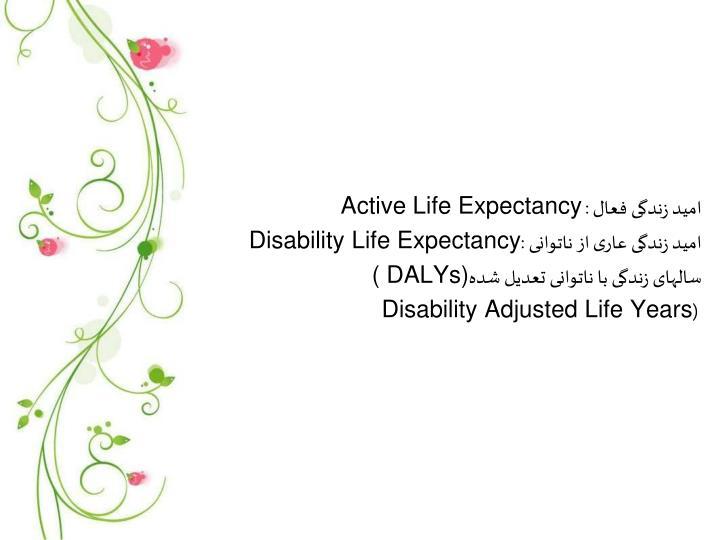 امید زندگی فعال :