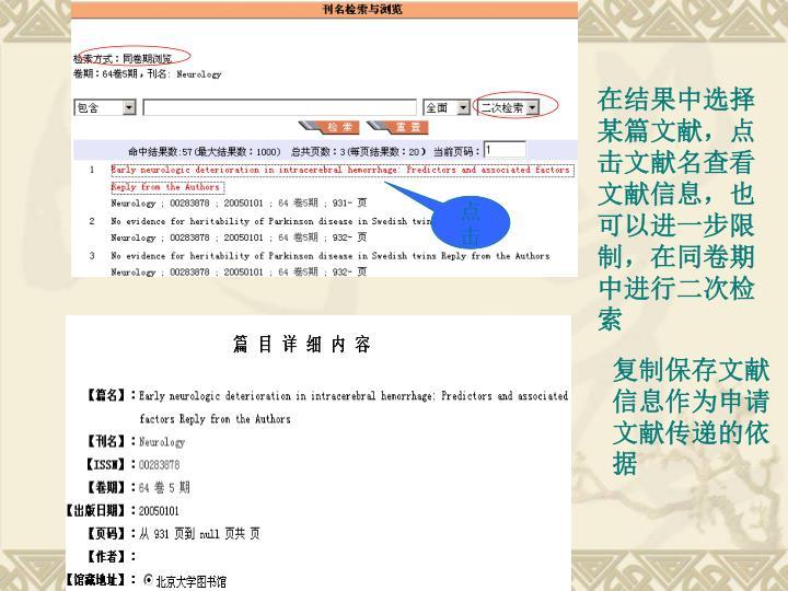 在结果中选择某篇文献,点击文献名查看文献信息,也可以进一步限制,在同卷期中进行二次检索