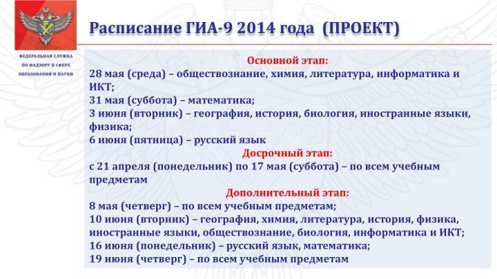Расписание ГИА-9 2014