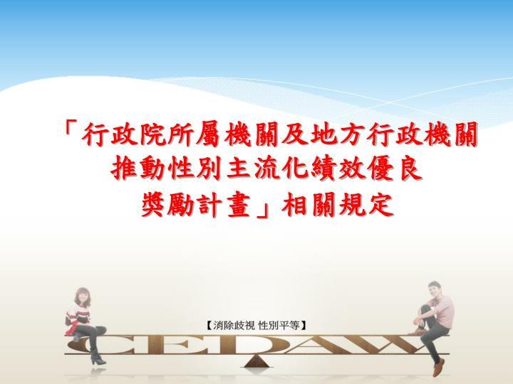 「行政院所屬機關及地方行政機關推動性別主流化績效優良