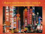 pictures about modern china daily life c ommercial street in shanghai