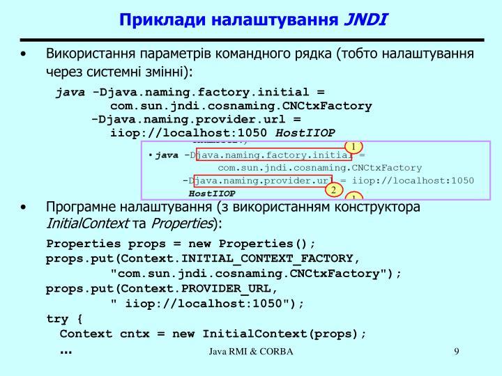 Використання параметрів командного рядка (тобто налаштування через системні змінні):