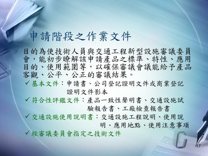 申請階段之作業文件
