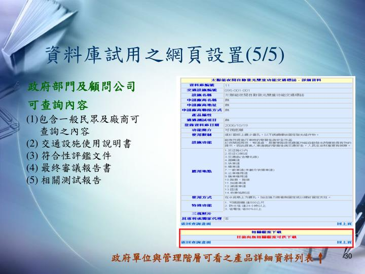 資料庫試用之網頁設置
