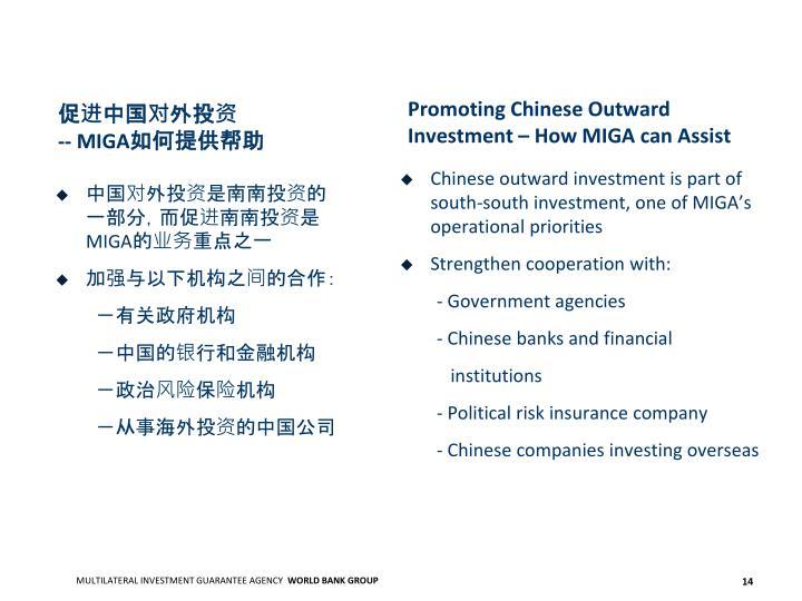 促进中国对外投资