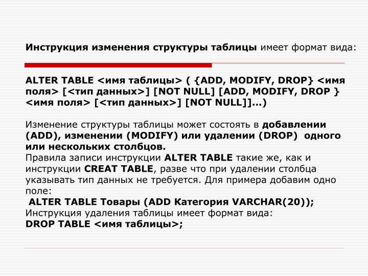Инструкция изменения структуры таблицы