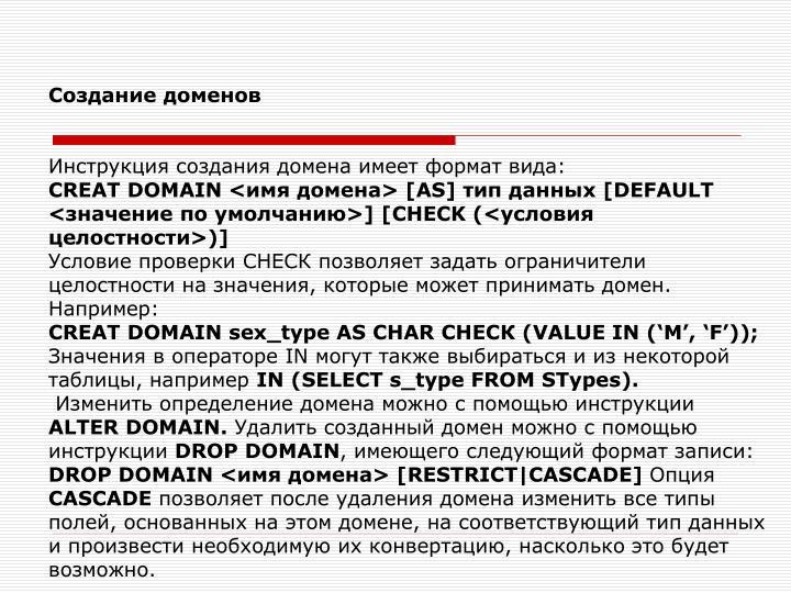 Создание доменов