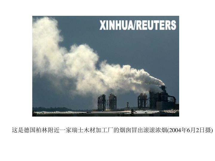 这是德国柏林附近一家瑞士木材加工厂的烟囱冒出滚滚浓烟