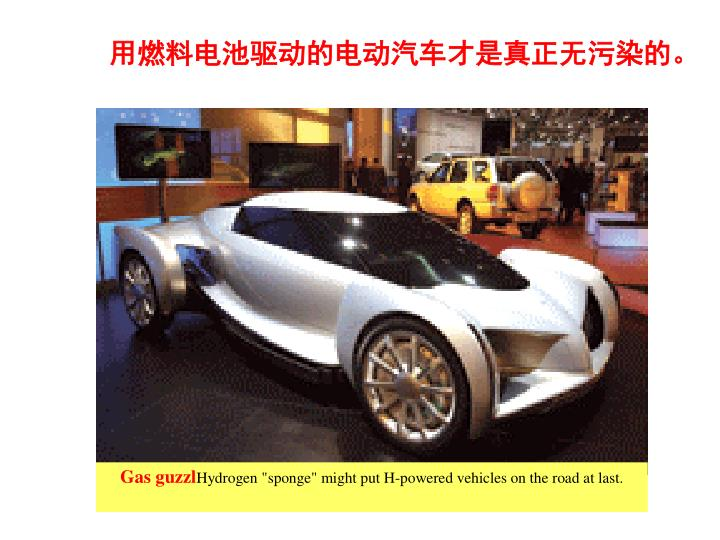 用燃料电池驱动的电动汽车才是真正无污染的。