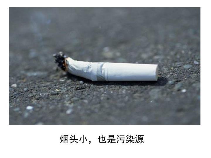 烟头小,也是污染源