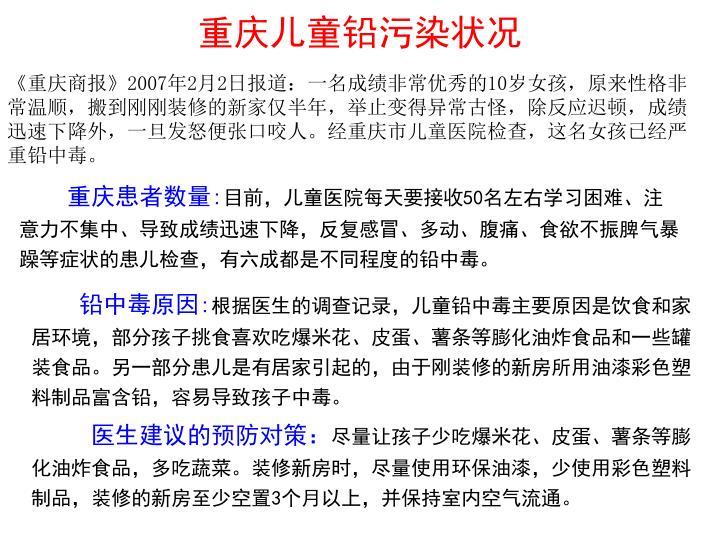 重庆儿童铅污染状况