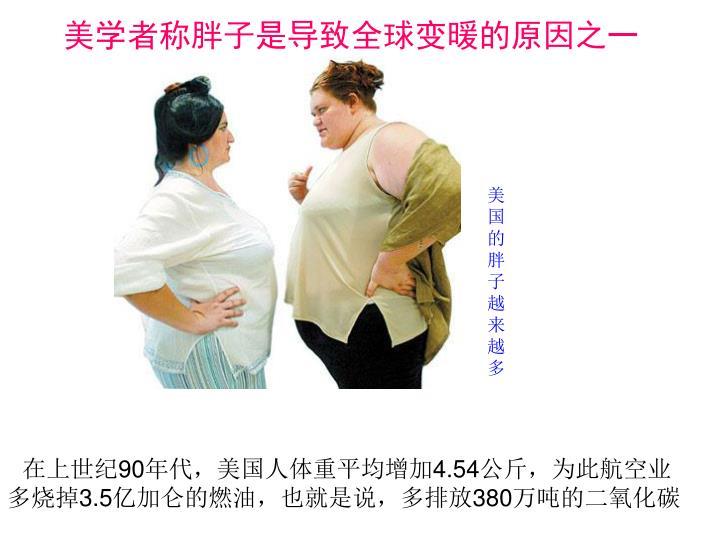 美学者称胖子是导致全球变暖的原因之一