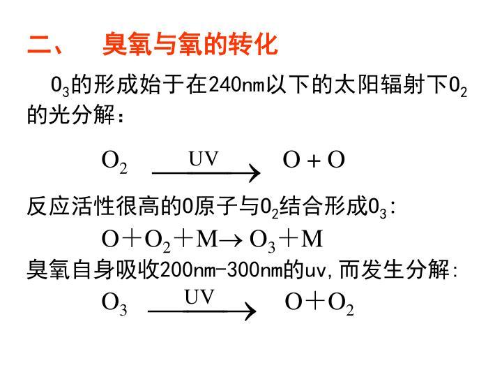 二、  臭氧与氧的转化