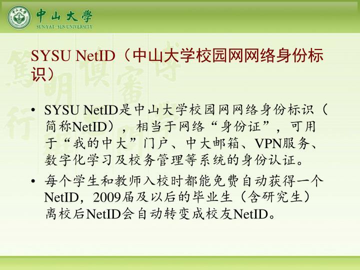 SYSU NetID
