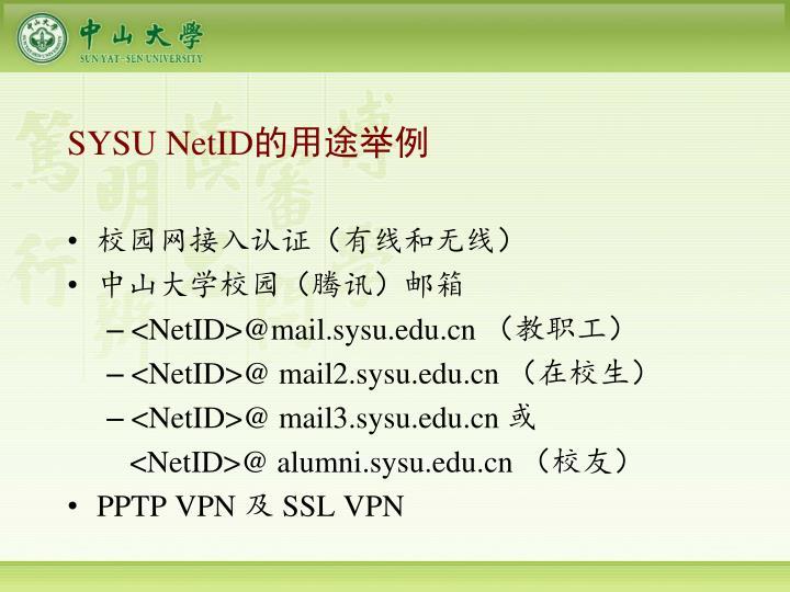 校园网接入认证(有线和无线)