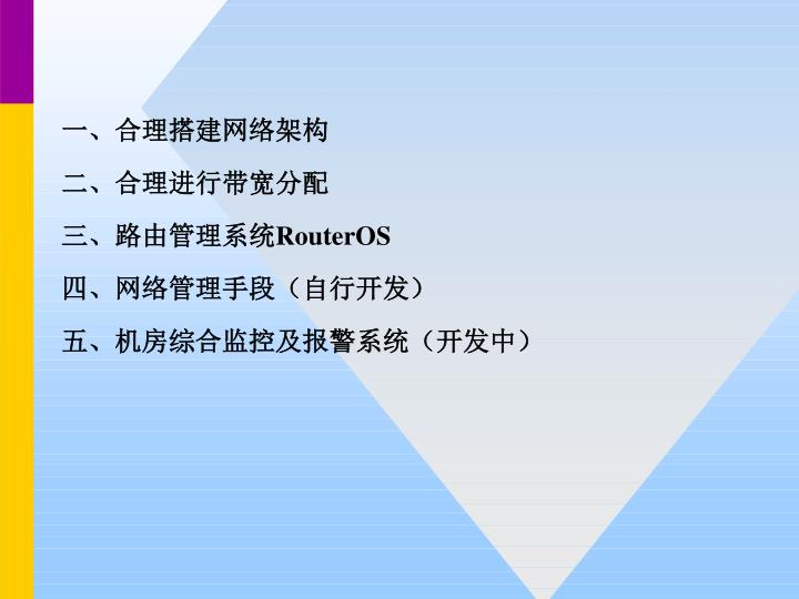 一、合理搭建网络架构