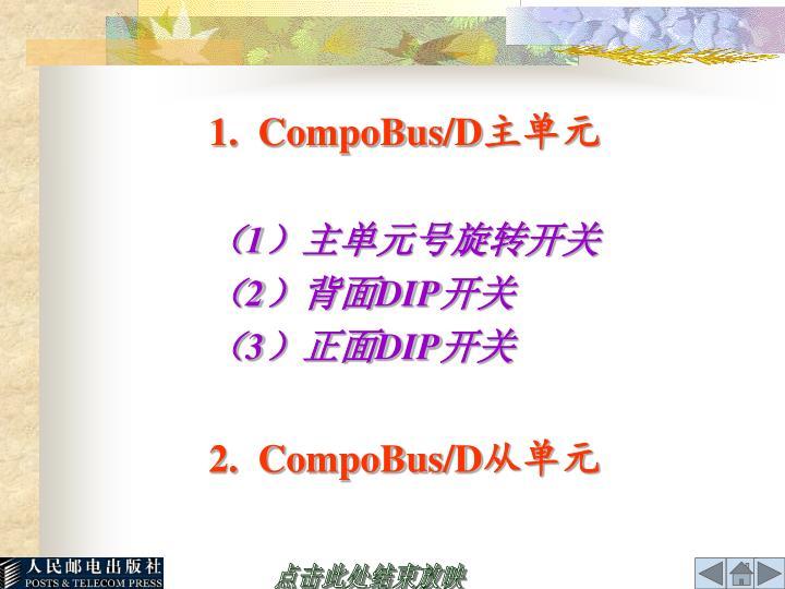 1.  CompoBus/D