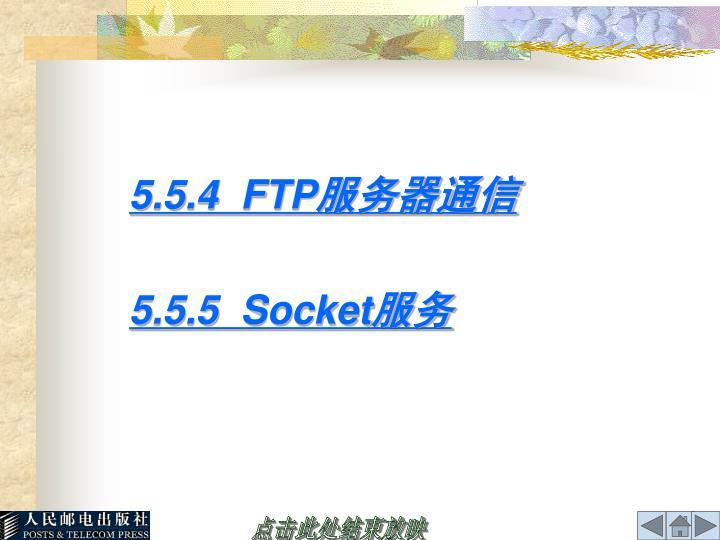 5.5.4  FTP