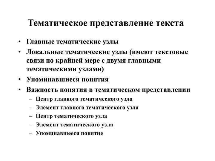 Тематическое представление текста