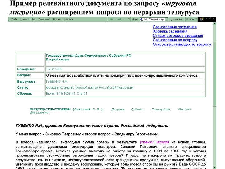 Пример релевантного документа по запросу «