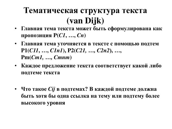 Тематическая структура текста