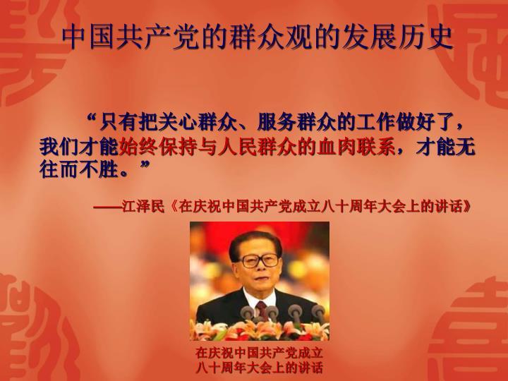 在庆祝中国共产党成立八十周年大会上的讲话