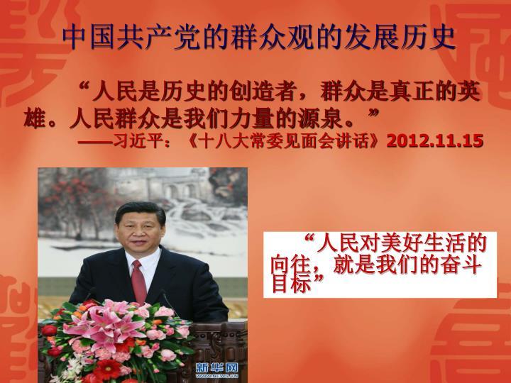 中国共产党的群众观的发展历史