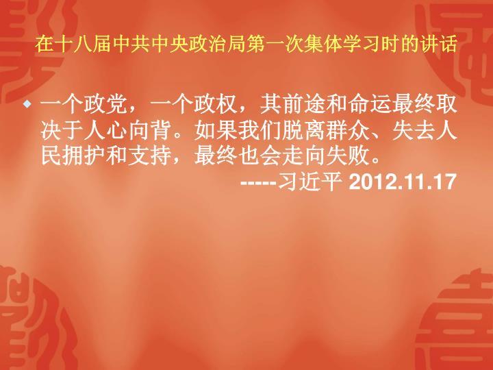 在十八届中共中央政治局第一次集体学习时的讲话