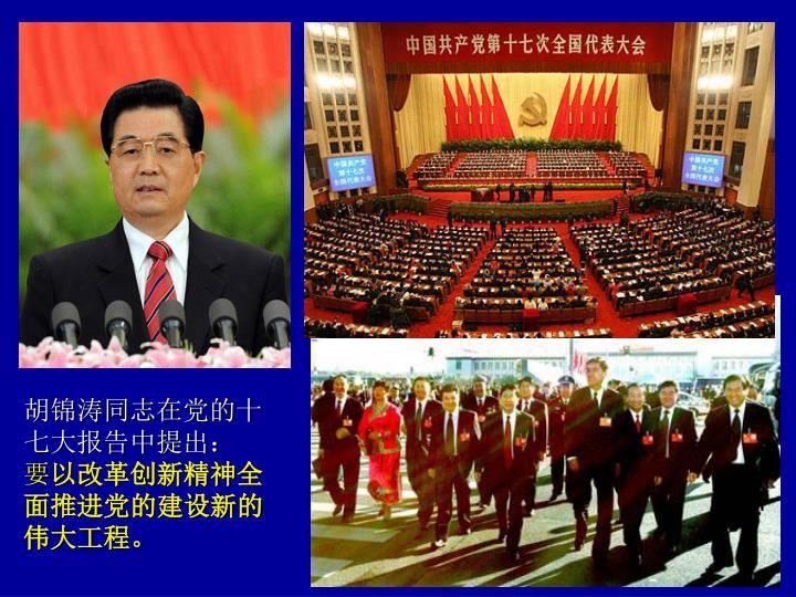 胡锦涛同志在党的十