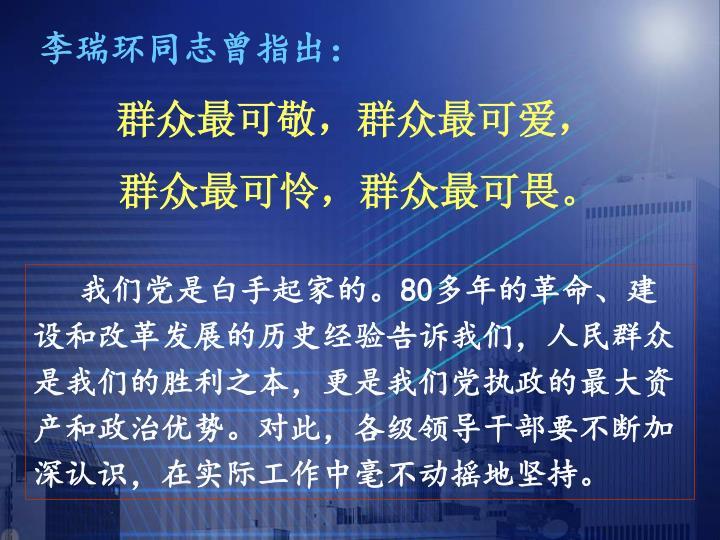李瑞环同志曾指出:
