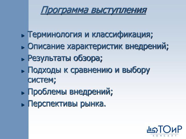 Программа выступления