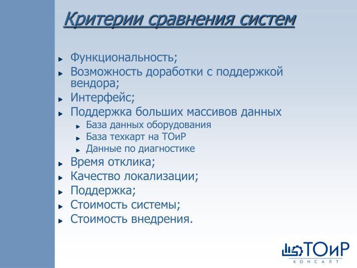 Критерии сравнения систем