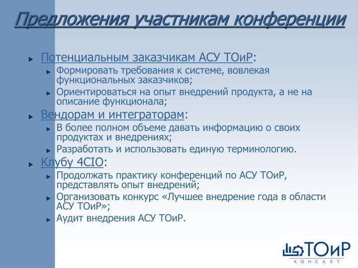 Предложения участникам конференции