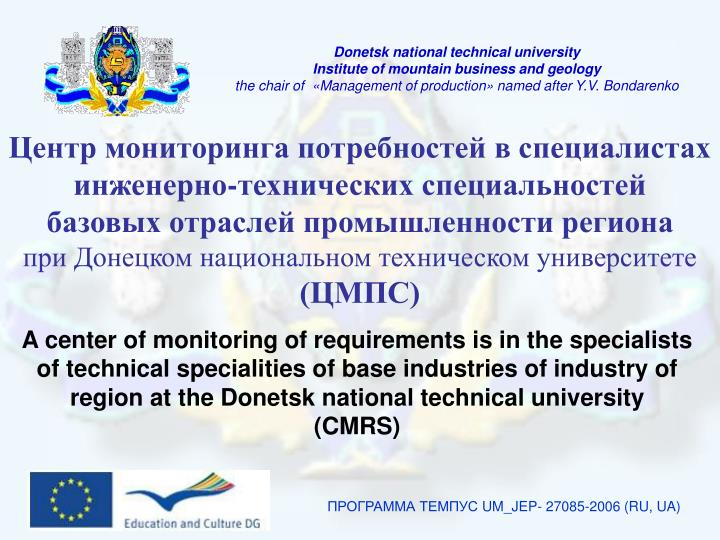 Donetsk national technical university