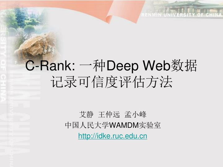 C rank deep web