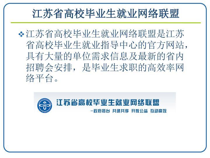 江苏省高校毕业生就业网络联盟