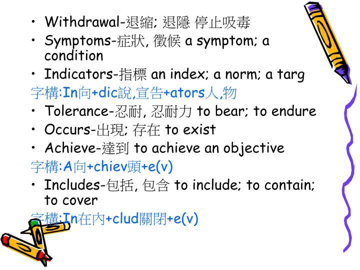 Withdrawal-