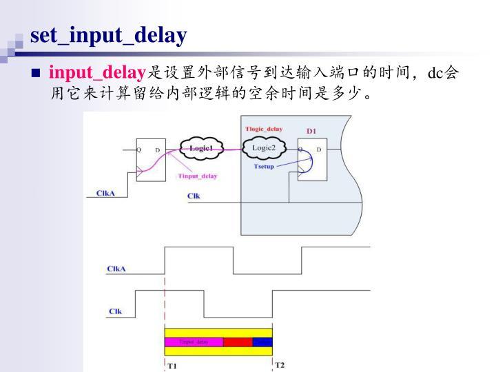 set_input_delay